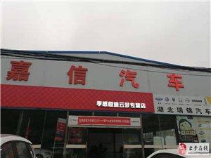 云夢縣嘉信汽車銷售有限公司