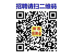 2020年2月8-9日陜西省體育場新春大型招聘會西安招聘會