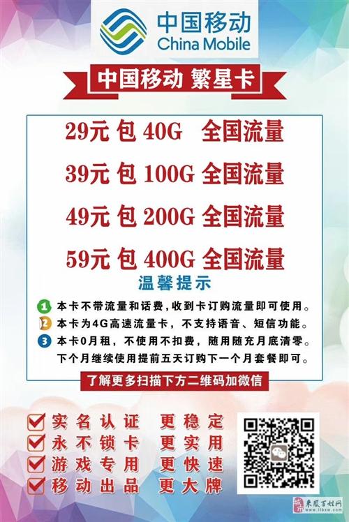 中国移动纯流量卡