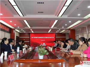 咸宁麻塘风湿召开内部控制建设启动会议