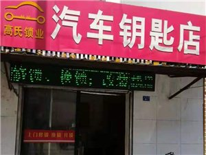 新沂市汽車開鎖電話號碼_上門配車鑰匙一般多少錢
