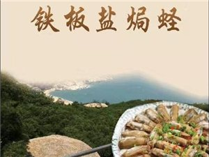 【南港海鮮酒店】開業周年慶超值優惠活動開始啦...