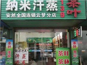 纳米汗蒸(安然全国连锁云梦分店)茶叶 茶具