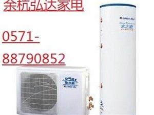 余杭區空氣能熱水器服務中心網點維修電話   057