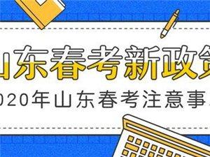 2020春季高考普通全日制口腔医学招生简章