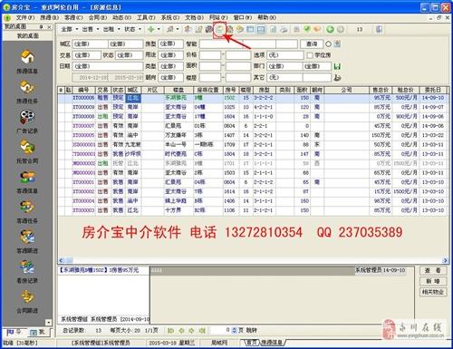 永川房产中介软件出售永川中介软件