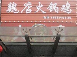 魏店火鍋雞