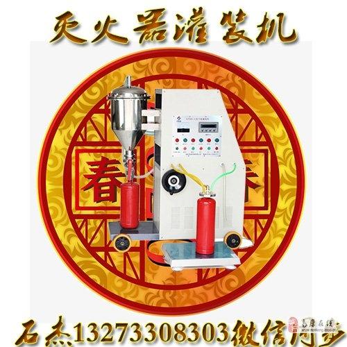 干粉滅火器氮氣充裝設備