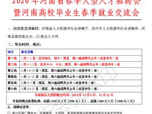 12月06日(周五)河南省冬季大型就業交流會