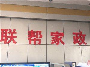 信阳联帮家政服务有限公司