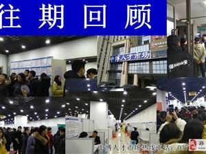 2020年鄭州中博人才市場元宵節大型招聘會報名中