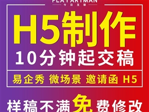 ih5广告图文电子版易企秀h5制作微信链接邀请函