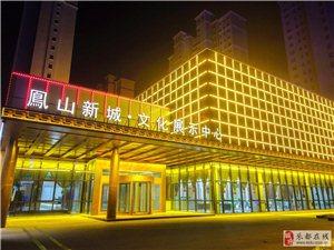 �L山新城――沁东驿