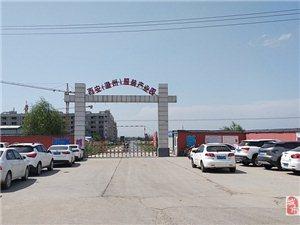 中国西部・西安(温州)纺织服装产业园
