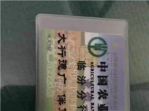 失物招领:两张信用社卡