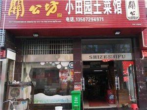 小田园土菜馆