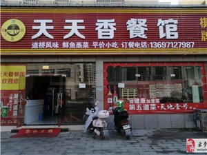天天香餐館