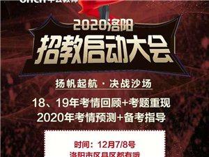 2020洛阳招教启动大会来袭宜阳专场12月7日往年考情回顾