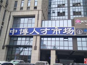 2020年2月2日鄭州市春節后千企萬崗就業招聘會