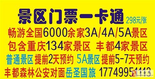 全國景區門票一卡通,重慶134景區,豐都5個景區