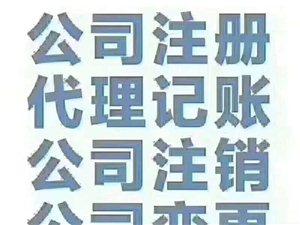 高碑店代理公司注册代理记账报税快下照