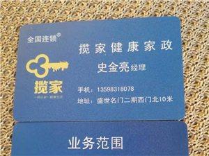 黄马褂家政服务公司