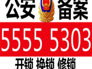 鄭州中原區開鎖公司電話 中原區開鎖換鎖芯修鎖電話是