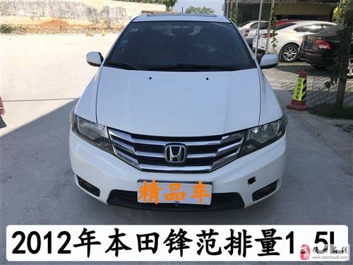 本田锋范2012年8月排量1.5L