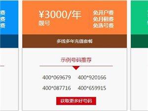 宿州百度分公司为您量身打造——宿州400电话