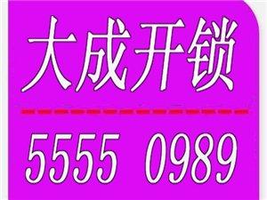 鄭州的金水區開鎖換鎖服務中心,安裝指紋鎖、開汽車鎖