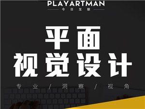 平面广告宣传册海报设计制作代做dm传单彩页画册排版