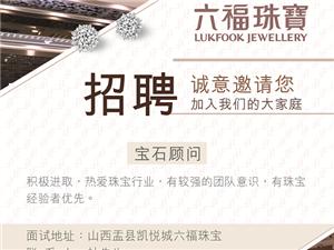 凱悅城六福珠寶誠聘導購  2000+提成   半天