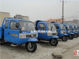 五征農用三輪車