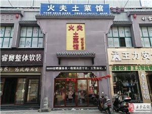 火夫土菜馆(城北分店)