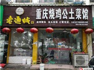 重慶燒雞公土菜館