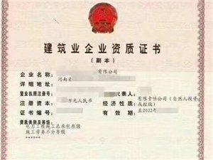 施工劳务资质转让河南郑州劳务资质带安许转让办理