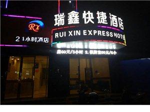 瑞鑫快捷酒店