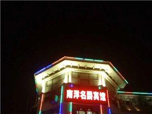 云夢南洋名爵賓館
