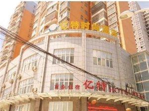 云夢億特時尚酒店