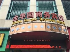 云夢金華園商務賓館
