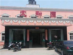 云夢太和園商務賓館