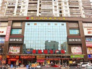 云夢楚王國際商務賓館