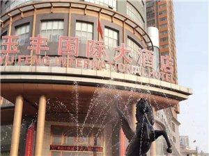 玉豐國際大酒店
