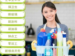 專業保潔家政服務