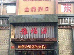 �L葛市金鼎豫福源酒店�餐��