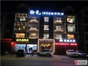 长阳拾光1990城市民宿将于本月12月19日正式开业啦