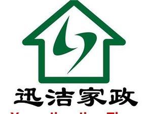 莱阳迅洁保洁公司