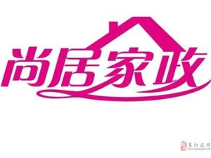 莱阳尚居家政公司