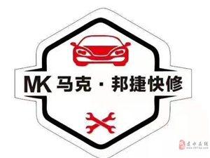 建水马克邦捷快修钣喷中 心  一站式汽车服务中 心