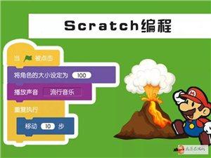 零基础学习少儿编程为什么选Scratch
